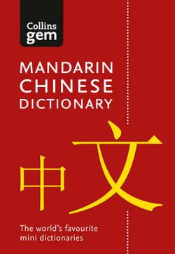 Collins Gem Mandarin Chinese Dictionary [Third Edition]